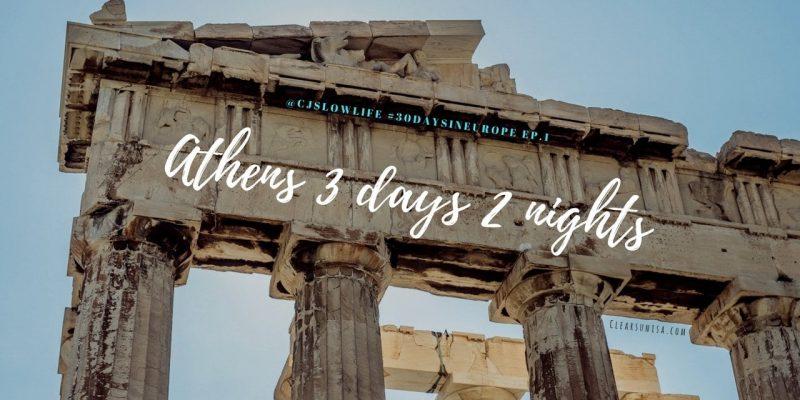 เที่ยวเอเธนส์ (Athens) 3 วัน 2 คืน งบไม่เกินหมื่นสาม